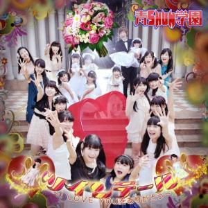 ツインテール〜I LOVE YOUをありがとう〜/青SHUN学園[CD]通常盤【返品種別A】|joshin-cddvd