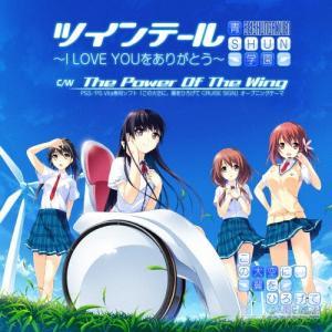 ツインテール〜I LOVE YOUをありがとう〜(コラボ盤)/青SHUN学園[CD]【返品種別A】|joshin-cddvd