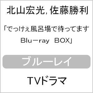 でっけぇ風呂場で待ってます Blu-ray BOX/北山宏光,佐藤勝利[Blu-ray]【返品種別A...