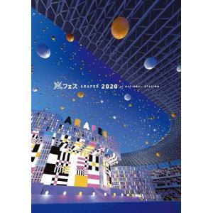 アラフェス 2020 at 国立競技場(通常盤)【DVD】/嵐[DVD]【返品種別A】|Joshin web CDDVD PayPayモール店