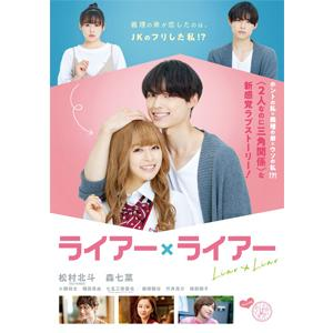 ライアー×ライアー(通常版DVD)/松村北斗,森七菜[DVD]【返品種別A】