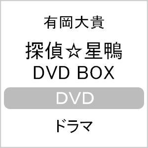 探偵☆星鴨 DVD BOX/有岡大貴[DVD]【返品種別A】