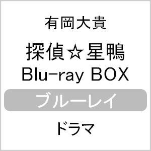 探偵☆星鴨 Blu-ray BOX/有岡大貴[Blu-ray]【返品種別A】