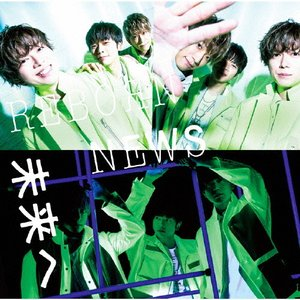 未来へ / ReBorn(通常盤)[初回仕様]【CD ONLY】/NEWS[CD]【返品種別A】|Joshin web CDDVD PayPayモール店