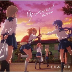 歩いていこう!(アニメ盤)/東山奈央[CD]【返品種別A】