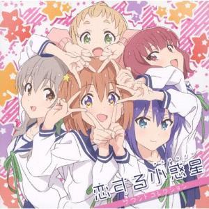 TVアニメ「恋する小惑星」サウンドコレクション/TVサントラ[CD]【返品種別A】