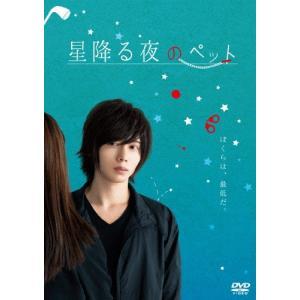 星降る夜のペット/染谷俊之[DVD]【返品種別A】 joshin-cddvd