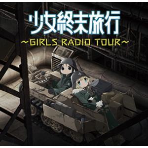 ラジオCD「少女終末旅行〜GIRLS RADIO TOUR〜」/ラジオ・サントラ[CD+DVD]【返品種別A】の画像