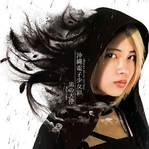 黒の天使/沖縄電子少女彩[CD]【返品種別A】