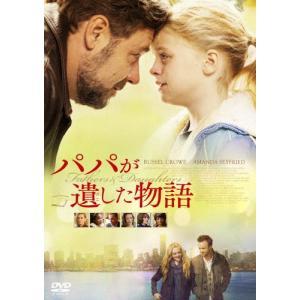 パパが遺した物語/ラッセル・クロウ[DVD]【返...の商品画像