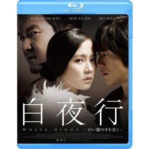 白夜行 ―白い闇の中を歩く―/ソン・イェジン[Blu-ray...