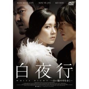 白夜行 ―白い闇の中を歩く―/ソン・イェジン[DVD]【返品...