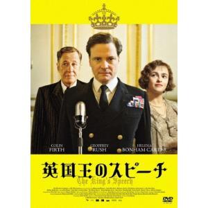 英国王のスピーチ/コリン・ファース[DVD]【返品種別A】