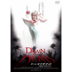 ドーン・オブ・ザ・デッド ディレクターズ・カット/サラ・ポーリー[DVD]【返品種別A】