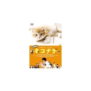 劇場版 ネコナデ スペシャル・エディション/大杉漣[DVD]【返品種別A】|joshin-cddvd