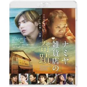 [先着特典付]ナミヤ雑貨店の奇蹟【Blu-ray】/山田涼介[Blu-ray]【返品種別A】 joshin-cddvd