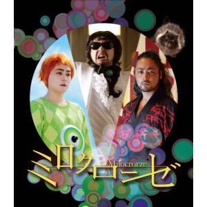 ミロクローゼ スペシャル・エディション/山田孝之[DVD]【返品種別A】