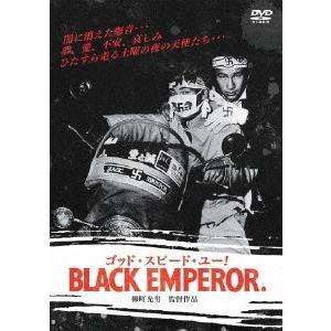 ゴッド・スピード・ユー!BLACK EMPEROR/ドキュメンタリー映画[DVD]【返品種別A】