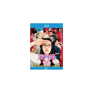 海月姫/能年玲奈[Blu-ray]【返品種別A】...