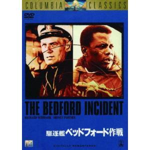 駆逐艦ベッドフォード作戦/シドニー・ポワチエ[DVD]【返品種別A】|joshin-cddvd
