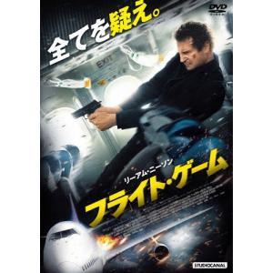 フライト・ゲーム スペシャル・プライス/リーアム・ニーソン[DVD]【返品種別A】