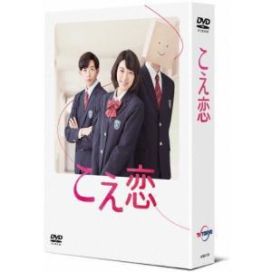 「こえ恋」DVD-BOX/永野芽郁[DVD]【返品種別A】|joshin-cddvd