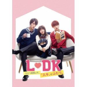 [先着特典付/初回仕様]L・DK ひとつ屋根の下、「スキ」がふたつ。【DVD】/上白石萌音,杉野遥亮,横浜流星[DVD]【返品種別A】