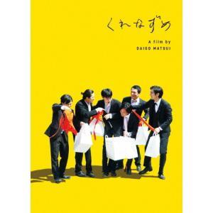 くれなずめ/成田凌[Blu-ray]【返品種別A】