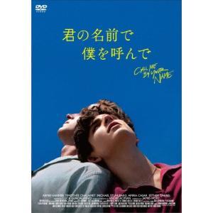 [枚数限定]君の名前で僕を呼んで◆/ティモシー・シャラメ[DVD]【返品種別A】