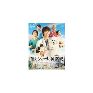 [先着特典付/初回仕様]僕とシッポと神楽坂 Blu-ray-BOX/相葉雅紀[Blu-ray]【返品種別A】|joshin-cddvd