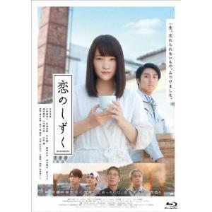 恋のしずく【Blu-ray】/川栄李奈[Blu-ray]【返品種別A】 joshin-cddvd