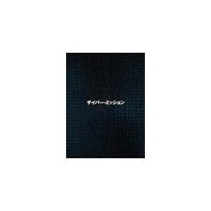 [先着特典付]サイバー・ミッション Blu-ray豪華版/ハンギョン/山下智久[Blu-ray]【返品種別A】|joshin-cddvd