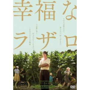 幸福なラザロ/アドリアーノ・タルディオーロ[DVD]【返品種別A】