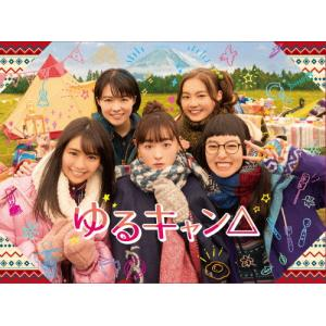 ゆるキャン△ DVD BOX/福原遥[DVD]【返品種別A】
