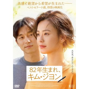 82年生まれ、キム・ジヨン/チョン・ユミ[DVD]【返品種別A】
