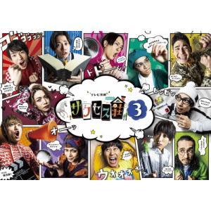 「テレビ演劇 サクセス荘3」Blu-ray BOX/和田雅成[Blu-ray]【返品種別A】