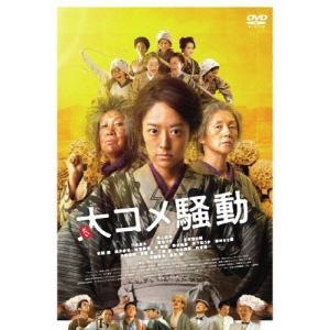 大コメ騒動 豪華版DVD/井上真央[DVD]【返品種別A】