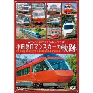 [先着特典付]ビコム 鉄道車両シリーズ 小田急 ロマンスカーの軌跡 70000形「GSE」デビュー!ありがとう7000形「LSE」/鉄道[DVD]【返品種別A】