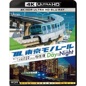 ビコム 4K HDR Ultra HD Blu-ray 東京モノレール《デイ&ナイト》4K作品 Ultra HD ブルーレイ【4K・HDR】モノレール浜松町〜羽田空港...[Blu-ray]【返品種別A】|joshin-cddvd