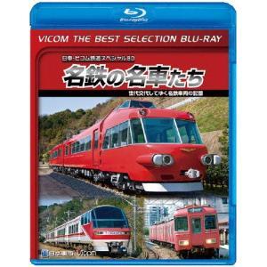 ビコムベストセレクションBDシリーズ 名鉄の名車たち 名鉄車両の記憶 ドキュメント&前面展望/鉄道[Blu-ray]【返品種別A】