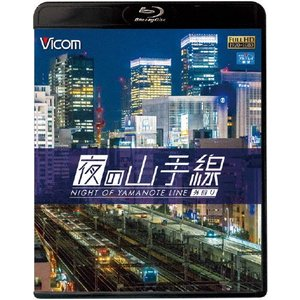 ビコム ブルーレイ展望 夜の山手線 外回り/鉄道[Blu-ray]【返品種別A】|joshin-cddvd
