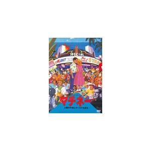 マチネー/土曜の午後はキッスで始まる/ジョン・グッドマン[DVD]【返品種別A】 joshin-cddvd