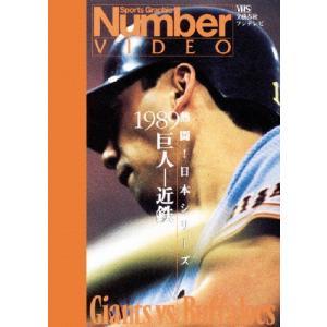 熱闘!日本シリーズ 1989 巨人-近鉄/野球[DVD]【返品種別A】