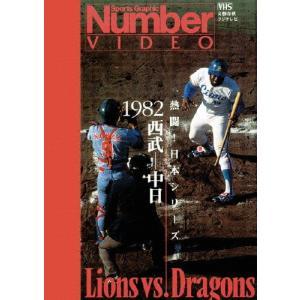 熱闘!日本シリーズ 1982 西武-中日/野球[DVD]【返品種別A】
