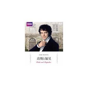 高慢と偏見/コリン・ファース[Blu-ray]【返品種別A】|joshin-cddvd
