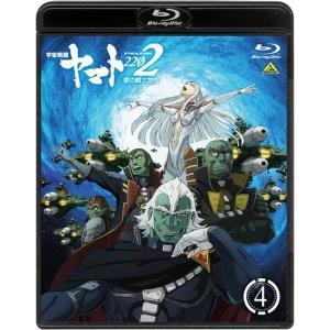 [初回仕様]宇宙戦艦ヤマト2202 愛の戦士たち 4【Blu-ray】/アニメーション[Blu-ray]【返品種別A】