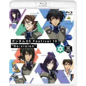 """ガンダム00 Festival 10 """"Re:vision"""