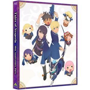 Tales of Vesperia 10th Anniversary Party/イベント[Blu-ray]【返品種別A】