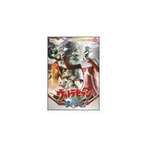 ウルトラセブンのすべて!/特撮(映像)[DVD]【返品種別A】|joshin-cddvd