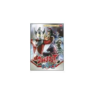 ウルトラマンタロウのすべて!/特撮(映像)[DVD]【返品種別A】|joshin-cddvd